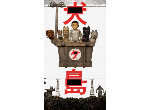 Science Fiction and Fantasy Film Series : Isle of Dogs