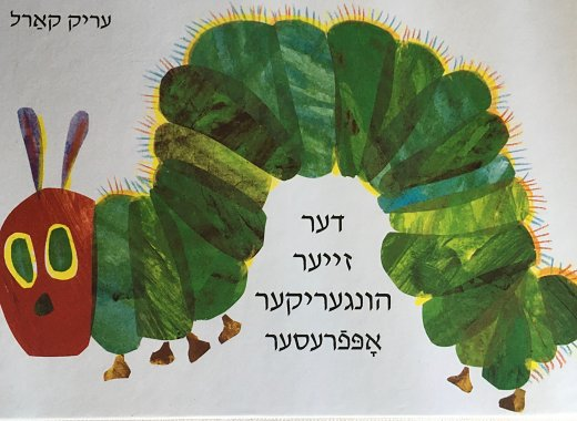 Virtual Yiddish Storytime
