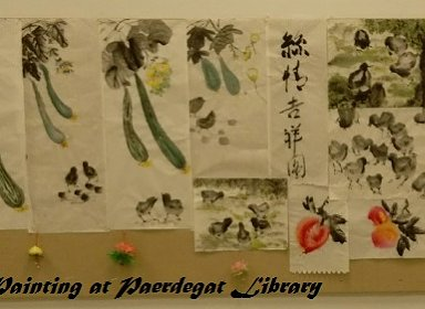 Chinese Brush Painting 国画练习