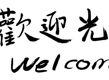 Creative Aging : Calligraphy & Chinese Brush Painting Culminating Event